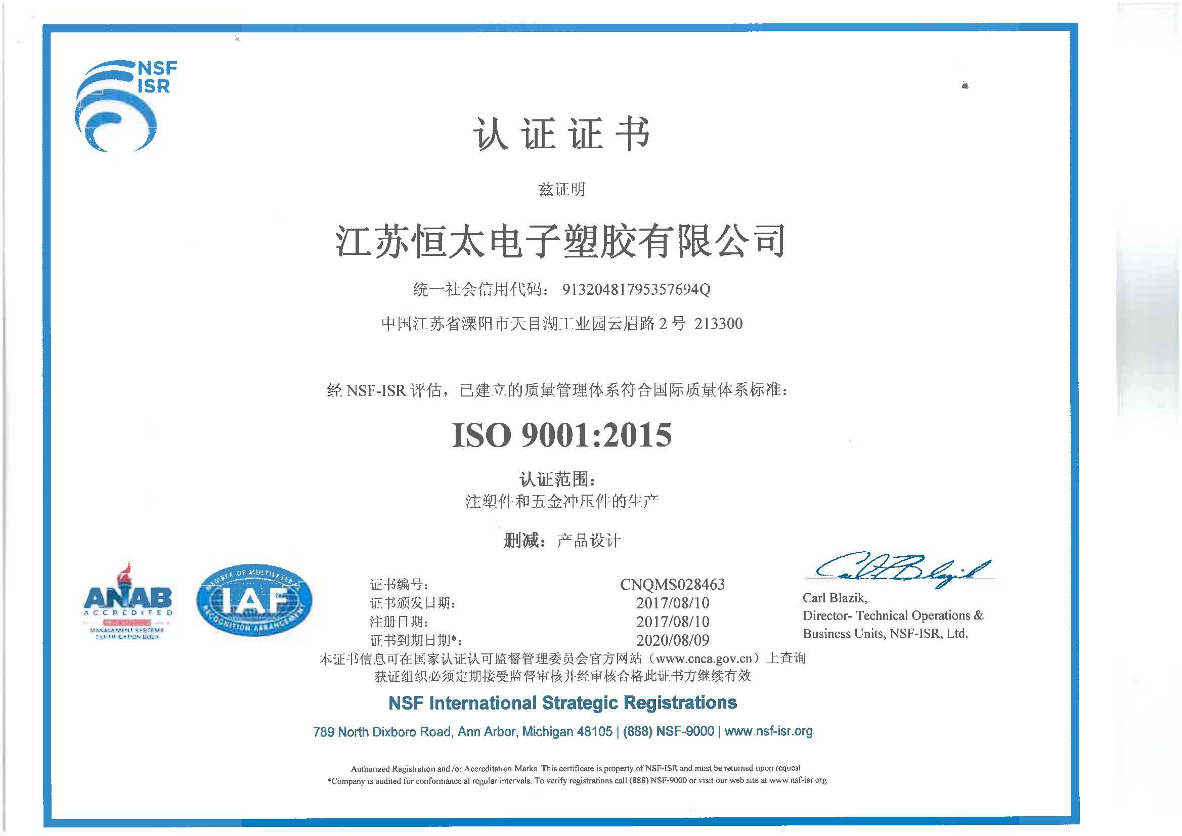 江苏恒太荣获NSF ISO 9001国际认证