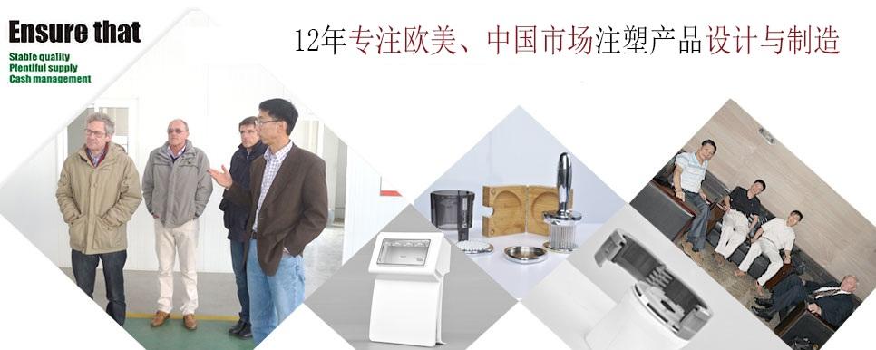 12年专注欧美中国市场注塑产品设计与制造
